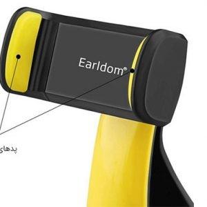 نگهدارنده گوشی Earldom EH-03