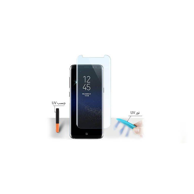محافظ صفحه نمایش UV Nano Glass Samsung Galaxy S8