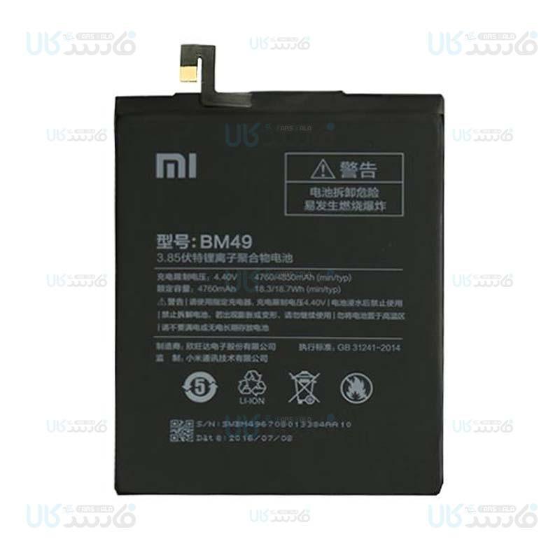 باتری اصلی گوشی شیائومی Xiaomi Mi Max Battery