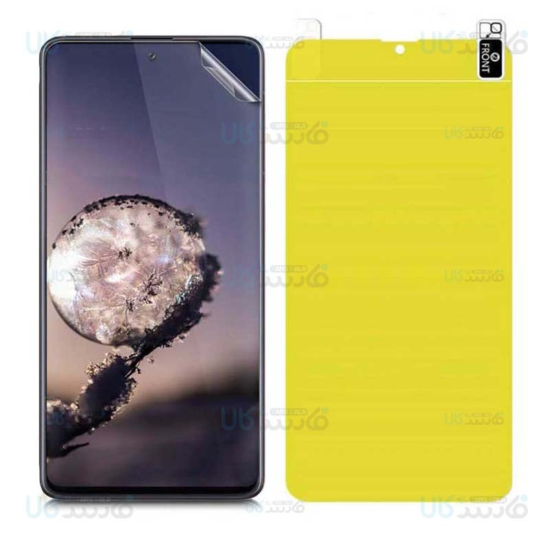 محافظ نانو تمام صفحه سامسونگ Nano Full Screen Protector For Samsung Galaxy A71