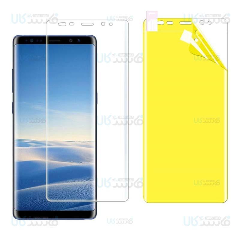 محافظ نانو تمام صفحه سامسونگ Nano Full Screen Protector For Samsung Galaxy Note 9