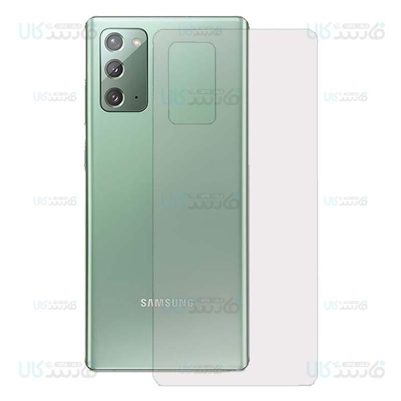 برچسب محافظ پشت نانو سامسونگ Back Nano Screen Guard for Samsung Galaxy Note 20