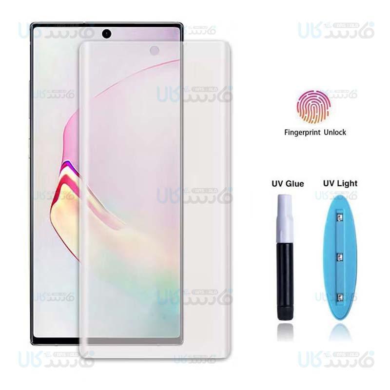 محافظ صفحه شیشه ای تمام صفحه و خمیده یو وی مات سامسونگ Matte UV Full Glass Screen Protector Samsung Galaxy Note 10