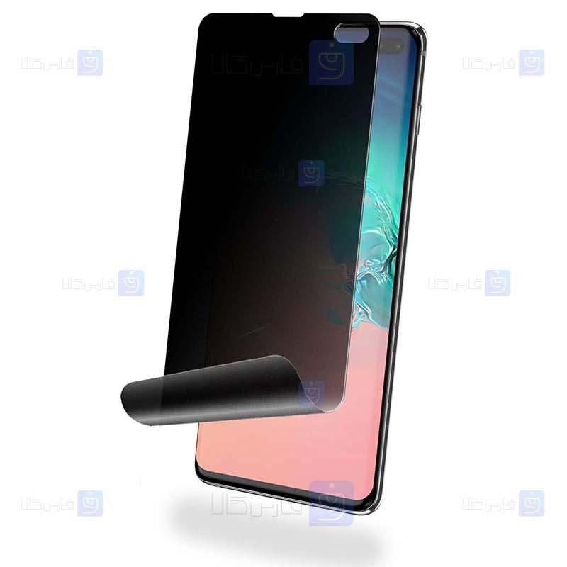 برچسب صفحه نمایش حریم شخصی نانو با پوشش کامل سامسونگ Privacy Full Nano Film Screen Protector For Samsung Galaxy S10 Plus