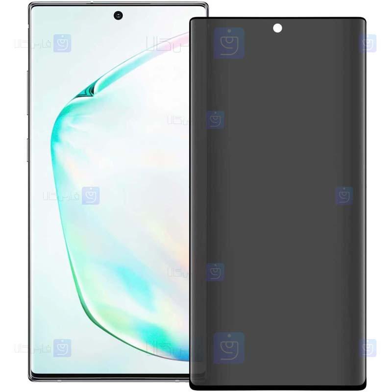 محافظ صفحه نمایش حریم شخصی با پوشش کامل سامسونگ Privacy Full Screen Protector For Samsung Galaxy Note 10