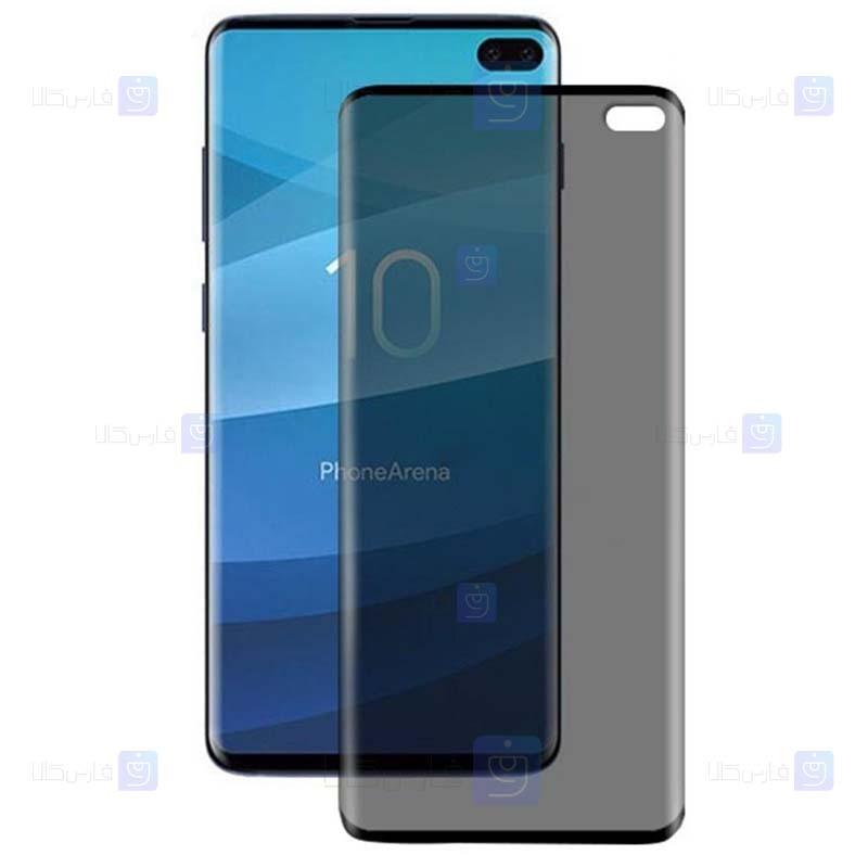 محافظ صفحه نمایش حریم شخصی با پوشش کامل سامسونگ Privacy Full Screen Protector For Samsung Galaxy S10 Plus