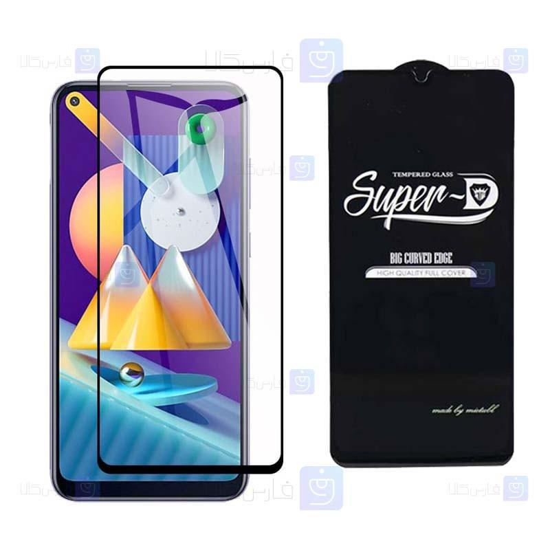 گلس گوشی سامسونگ Super D Full Glass Screen Protector For Samsung Galaxy M11