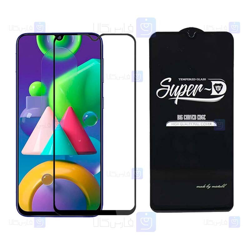 گلس گوشی سامسونگ Super D Full Glass Screen Protector For Samsung Galaxy M21