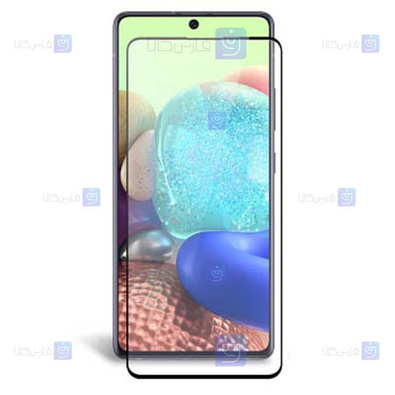 محافظ صفحه نمایش شیشه ای تمام چسب با پوشش کامل سامسونگ Full Glass Screen Protector For Samsung Galaxy A71 5G