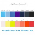 قاب محافظ سیلیکونی هواوی Silicone Case For Huawei Enjoy 20 5G