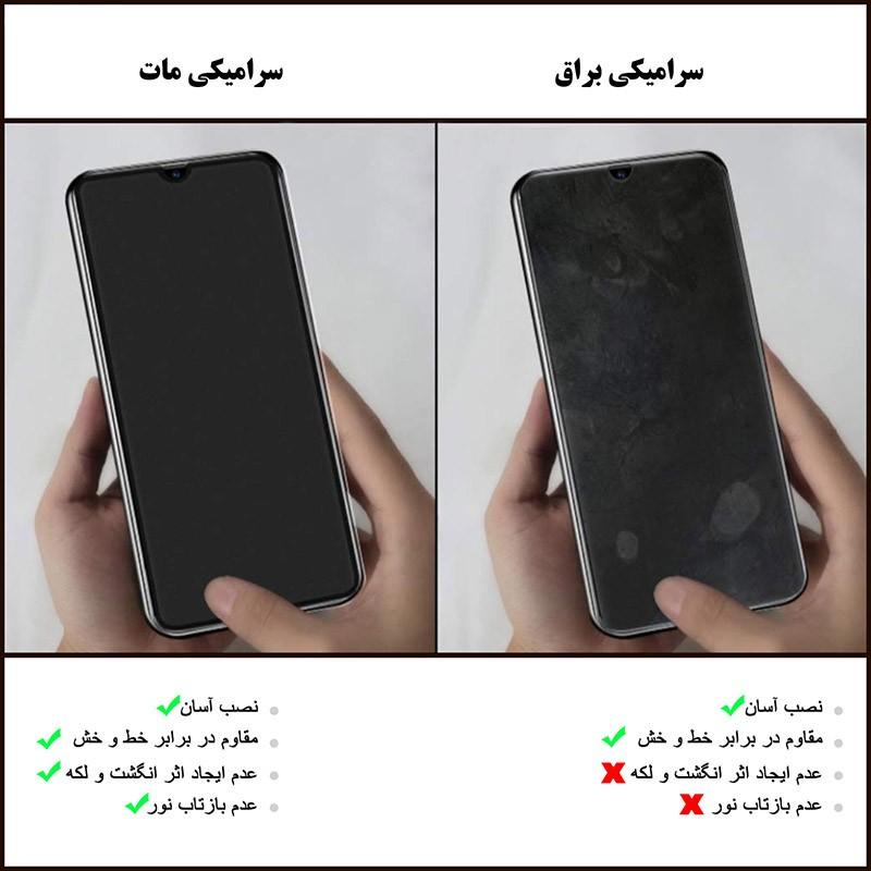 محافظ صفحه نمایش مات سرامیکی تمام صفحه سامسونگ Full Matte Ceramics Screen Protector Samsung Galaxy A8