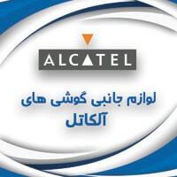 لوازم جانبی آلکاتل Alcatel