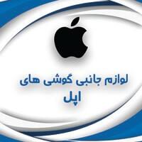لوازم جانبی اپل Apple