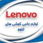 لوازم جانبی لنوو Lenovo