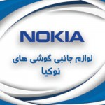 لوازم جانبی نوکیا Nokia