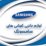 لوازم جانبی سامسونگ Samsung