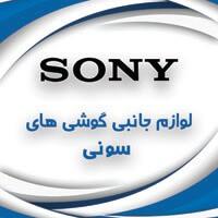 لوازم جانبی سونی Sony